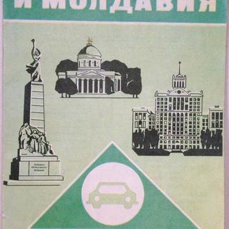 Атлас автомобильных дорог Украина и Молдавия 1977