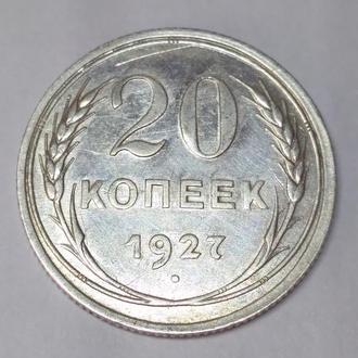 20 копеек 1927 серебро, оригинал! Unc! Люкс!