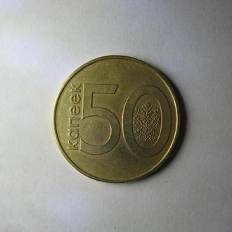 50 капеек Беларусь 2009
