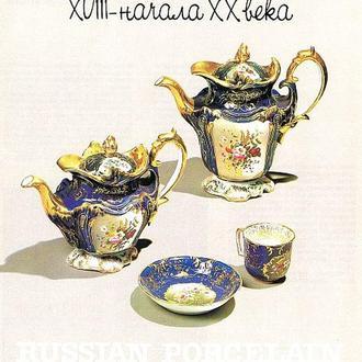 Русский фарфор XVIII - начала XX вв. - на CD