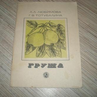 Любимова, Тотубалина. Груша. Библиотека садовода