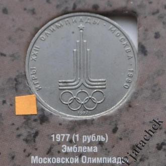 1 рубль Олимпиада-80.Эмблема