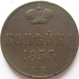1 копейка  1853г.