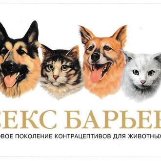 Календарик 2006 Собаки, кошки, Секс барьер