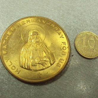 медаль кононизация германа аляска