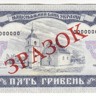 5 гривен Гетьман 1992 Украина редкий образец зразок specimen