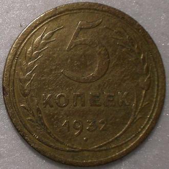 5 копеек 1932