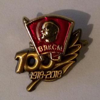 Знак 100 лет ВЛКСМ юбилейный + бонус (почтовая карточка).
