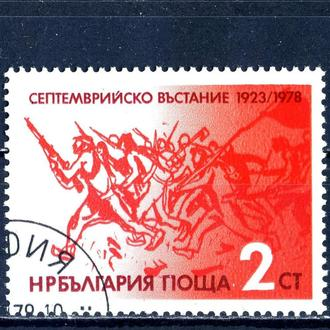 Болгария. Востание №2 (серия) 1978 г.