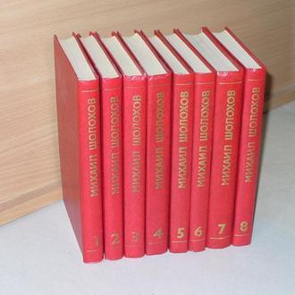 Шолохов М.А. Собрание сочинений в 8 томах (комплект из 8 книг)