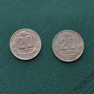 20 копеек 1946 г СССР