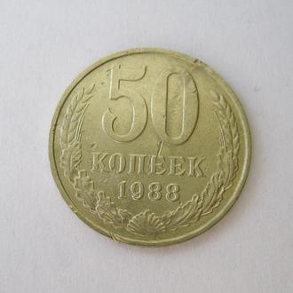 50 коп. = 1988 г. = СССР