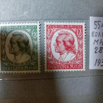 III Рейх. 1934 г. № 554-555 * Полная серия