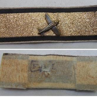 """Нашивка. Нарукавный знак """"Tieffliegervernichtungsabzeichen"""" / За Сбитый Самолет. цв.золото"""