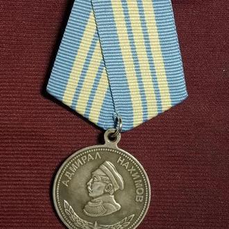 Медаль адмирал Нахимов 2 А-12