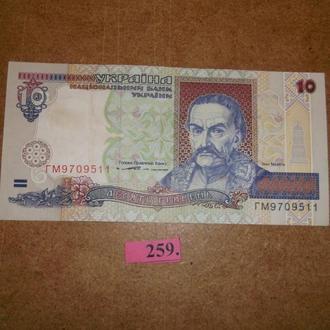 10 гривень 1994 Стан  (№259)