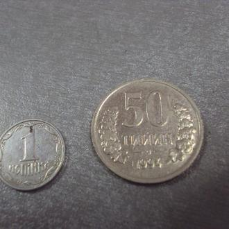 монета узбекистан 50 тийин 1994 №14252