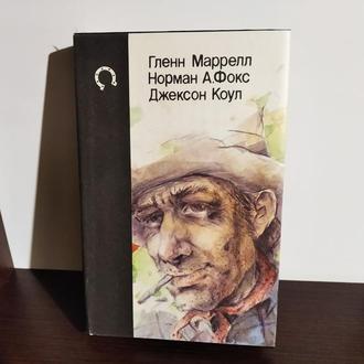 Маррелл , Фокс , Коул : сборник вестернов Библиотека вестерна