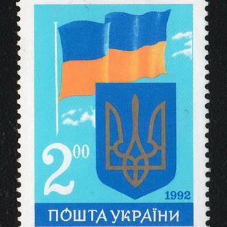 1992. Государственный герб и флаг Украины