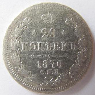 20 копеек 1870 г.