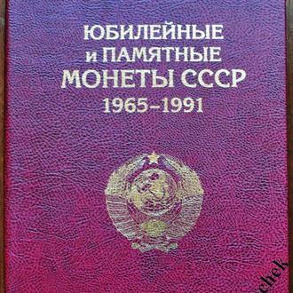 Альбом для юбилейных монет СССР 1964-1991 гг. кожа НОВИНКА