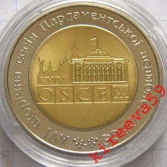 Україна_ XVI сесія Парламентської асамблеї ОБСЄ  2 гривні 2007 року ОБСЕ