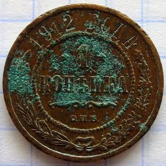 1 Копейка 1912    №23