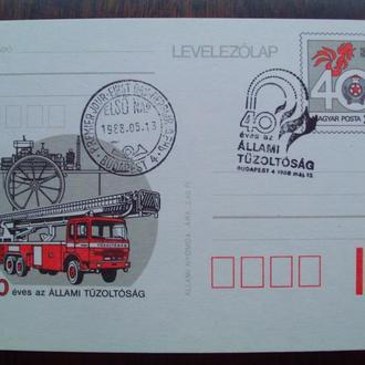 КОМ. Венгрии.1988г. 40 лет Пожарной Охраны Венгрии. СГ
