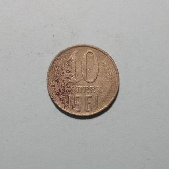 СССР 10 копеек 1961