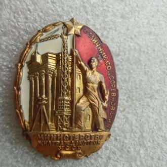 Отличник Министерства Жилгражданстроя УССР № 1334
