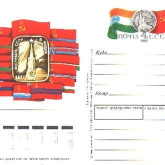1987 - ПК с ОМ - Фестиваль СССР в Индии # 171
