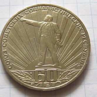 СССР_ 60 лет СССР  1 рубль 1982 года