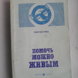 Помочь можно живым. Школа Ефремова. Сборник фантастики.