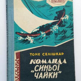 Т. Селішкар. Команда Синьої чайки. 1965 р. У світі пригод. Стан нової книги.