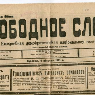 Газета Народное Слово. Ревель, 1921 р.
