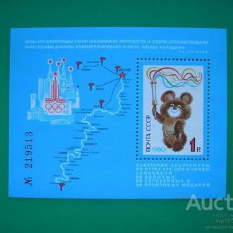 СССР 1980 спорт олимпиада мишка MNH