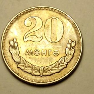 20 менге 1981 года Монголия  !!! а2