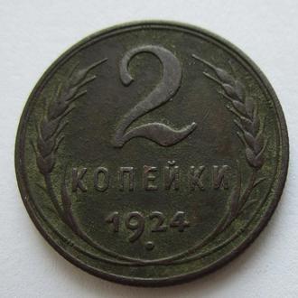 2 копейки 1924 год СССР.