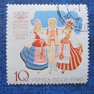 Марка СССР 1960 Литовские народные костюмы гаш.