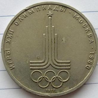 1 рубль 1977 Олимпиада Эмблема №11