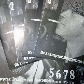 """На концертах В.Высоцкого"", диски 1-12, 14."