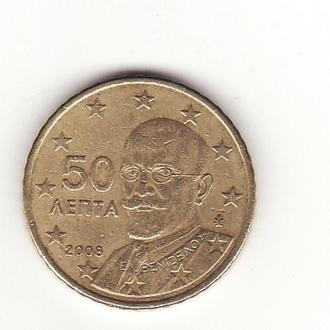 Греция 2008, 50 евроцентов