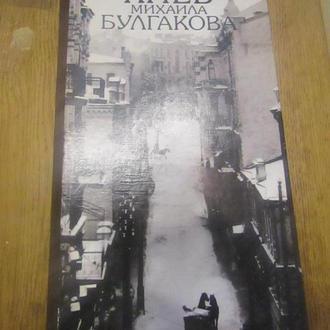 Киев Михаила Булгакова Фотоальбом 1990 год