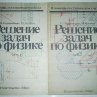 Н. Парфентьева, М. Фомина - Решение задач по физике. В помощь поступающим в вузы. 2 тома.