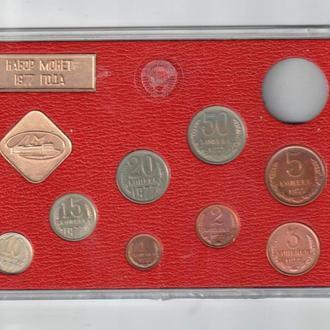 Набор монет СССР 1977 г. не комплект