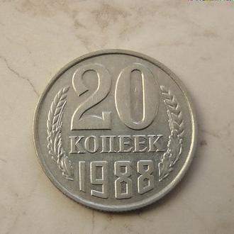 20 копеек СССР 1988 год (176)