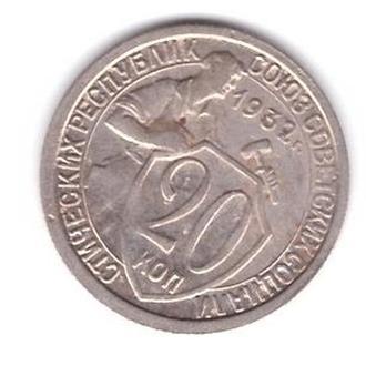 1932 СССР 20 копейки