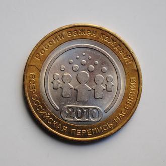Россия 10 рублей 2010 г., UNC, 'Всероссийская перепись населения'