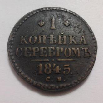 1 копейка серебром 1845 СМ