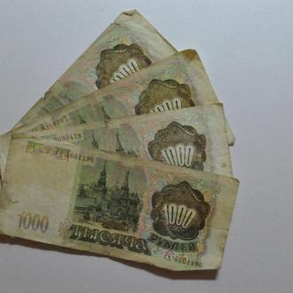 Банкноты Банка России 1000 рублей. Цена за 4 штуки!